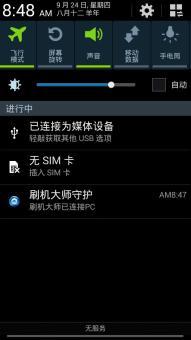 三星 N7105 (Galaxy Note II)刷机包 官方最新稳定版 超省电脚本 优化ROMROM刷机包截图