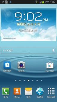三星 Galaxy S III (i9300) 刷机包 可解决刷机后网络未注册 精简优化 ROM刷机包下载