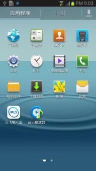 三星 Galaxy S III (i9300) 刷机包 可解决刷机后网络未注册 精简优化 ROM刷机包截图