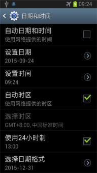 三星N7108 (Galaxy Note II)移动版 刷机包 最新官方 精简 稳定 省电版V1ROM刷机包截图
