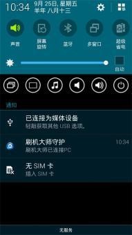 三星 I9505 (Galaxy S4 LTE) 刷机包 官方最新版 信号增强 极致省电 内存优化版ROM刷机包截图