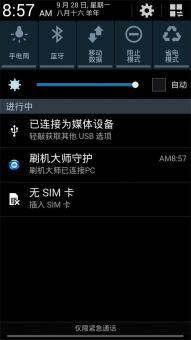 三星N900 Note3 刷机包 官方 内置精简 稳定 省电版v1.01ROM刷机包截图