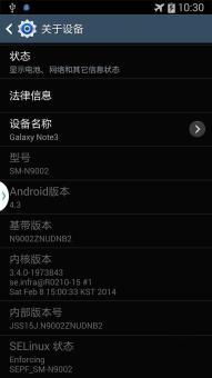 三星 N9002 (Galaxy Note 3) 刷机包 官方最新制作 全局优化 流畅稳定无BUGROM刷机包截图