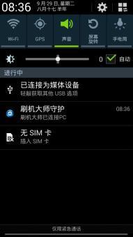 三星 Galaxy Note II N719 (电信版) 刷机包 官方 内置精简  稳定 省电版v1ROM刷机包截图