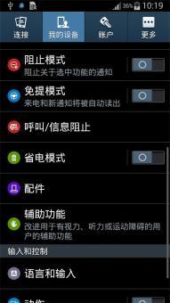 三星 N9006 (Galaxy Note 3) 刷机包 官方4.4.2超精简 稳定 流畅卡刷ROMROM刷机包截图