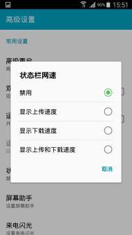 三星 N900 (Galaxy Note 3|国际版) 刷机包 N900XXUEBOI2官方5.0_ROM刷机包截图