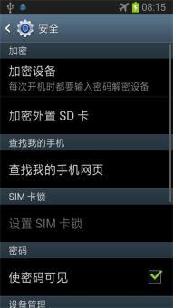 三星 N7102 (Galaxy Note II)刷机包 官方最新版 精简深度优化 省电流畅 zipROM刷机包截图