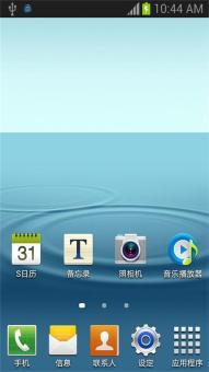 三星Galaxy Note II 移动版 (N7108) 刷机包 官方 内置精简  稳定 省电版v1