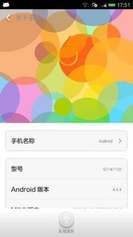三星 N7100 (Note2)刷机包 MiUi V6 体验新感觉 完美流畅版.ROM刷机包截图