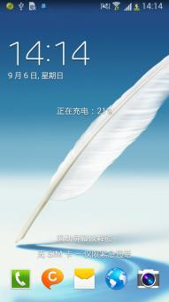 三星 N7100 (Galaxy Note II) 刷机包 信号优化极致精简省电卡刷包