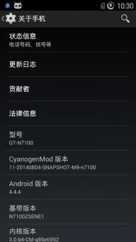 三星 N7100 (Galaxy Note II) 刷机包 CM4.4 低热高内存 简洁运行 流畅自