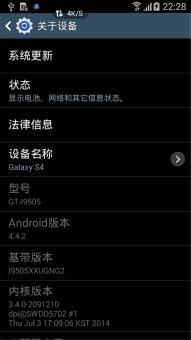 三星 I9505 (Galaxy S4 LTE) 刷机包 基于官方制作 深度优化 精简软件ROM刷机包截图
