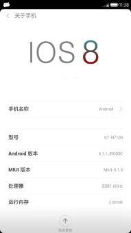三星 N7100 (Galaxy Note II) 刷机包 MIUI 仿IOS8风格 美化加强 精简ROM刷机包截图