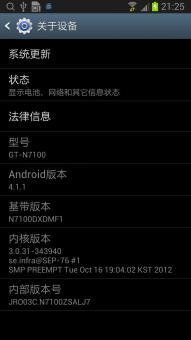 三星 Galaxy Note II (N7100) 刷机包 原港版4.1.1 提取 精简优化 完美RROM刷机包截图