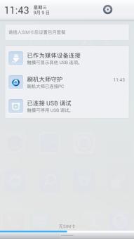 三星 N7100 (Galaxy Note II) 刷机包 百度云OS 公测67期最终版 双启动 精ROM刷机包截图