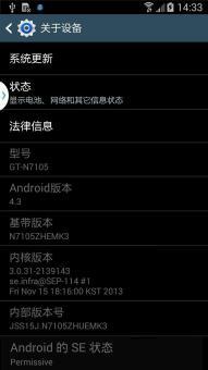 三星 N7105 (Galaxy Note II) 刷机包 基于官方制作 深度优化 去除无用软件ROM刷机包截图