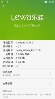 酷派 7296S 乐蛙OS6 个人定制稳定版 精简优化 细腻流畅体验截图