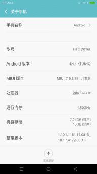 HTC Desire 816t(移动版) 刷机包 MIUI 7 最新开发版 boot省电 v4a音效 稳定极致截图