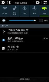 三星 I8558 (Galaxy Win) 刷机包 超精简 大内存运行 流畅顺滑版ROM刷机包截图