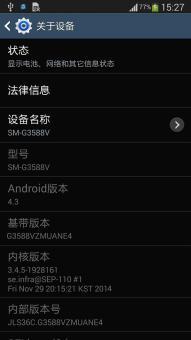 三星G3588V刷机包 S6风格 功能完整 稳定 优化 省电ROM刷机包截图