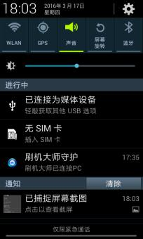 三星I8552 刷机包 精简版v2 简洁流畅 稳定省电ROM刷机包截图