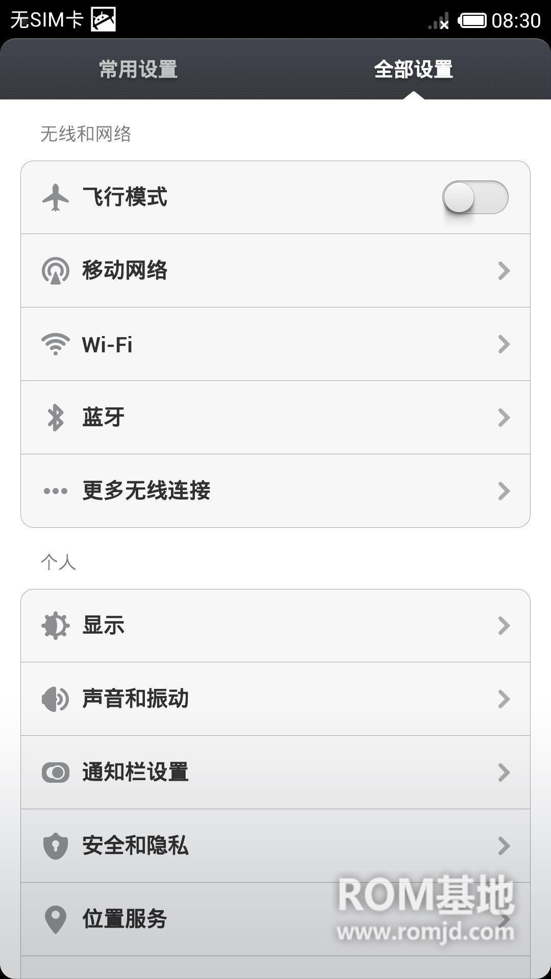 华为 g520 移动版 合作开发组 miui v5 4.4.24 开发版截图