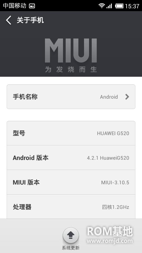 华为 g520 移动版 miuiv5精简优化3.10.5│大量精简│提升
