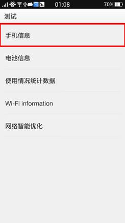 Find7破解联通3G教程,OPPO Find 7破解联通3G网,OPPO Find7破解联通3G