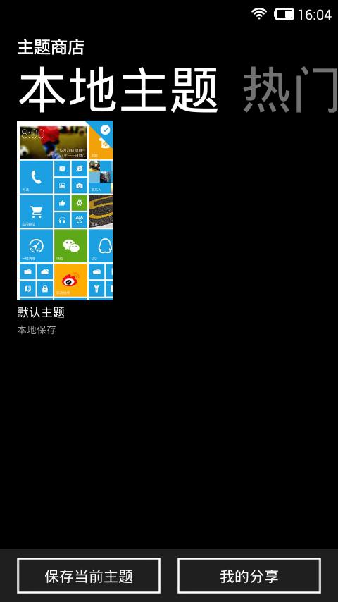 WP8桌面,WP8桌面主题,WP8桌面主题下载