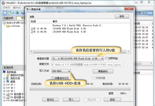 Android X86 4.3下载 安卓系统PC安装使用教程