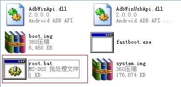 A288t 一键root方法_1