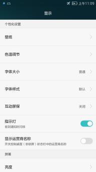 华为 荣耀3X  4.4.2 ROM刷机包 官方优化 省电流畅 稳定长期使用版截图4