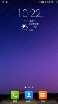 联想 A788t 4.3 ROM刷机包   官方优化 省电流畅 稳定长期使用版截图1