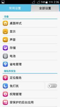 华为3C畅玩 联通版 深度精简 稳定省电 超强优化 极力推荐截图
