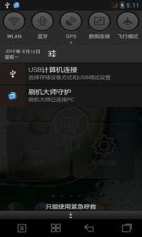 联想 S880i(4GB) 刷机包 优化 省电流畅 信号稳定截图