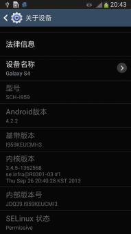 三星I959官方4.2.2系统精简优化 官方原生超精简ROM截图