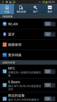 三星 Galaxy S III 4.3 ROM刷机包 官方稳定精简 ROOT权限 省电优化截图4