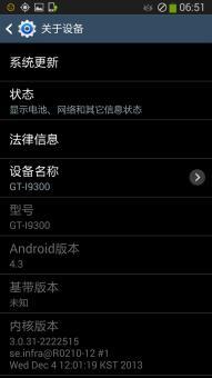 三星 Galaxy S III 4.3 ROM刷机包 官方稳定精简 ROOT权限 省电优化截图1