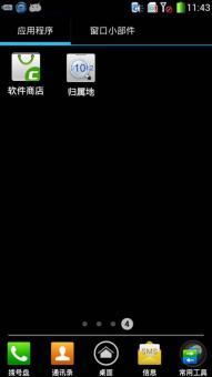 酷派8720Q(移动版)高级设置 性能优化 稳定省电版截图