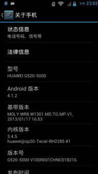 华为G520-5000移动版4.1.2全局优化 精简内存 适合长期使用截图