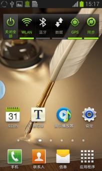 三星I8552 4.1.2  ROM刷机包 稳定省电 反应速度快截图2