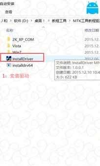 华为 畅享5 4.4.2 ROM刷机包 线刷专用救砖固件包截图1