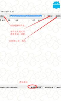 红米2A高配版2014816线刷专用救砖固件包,内带平台+驱动+教程!救砖,定屏,解防盗锁专用亲测成功截图