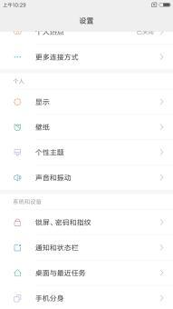 红米Note4X  7.0 ROM刷机包 MIUI9 V9.5.1.0稳定 主题破解 Xposed 人脸解锁 DPI 高级设置 省电 精品必刷截图4