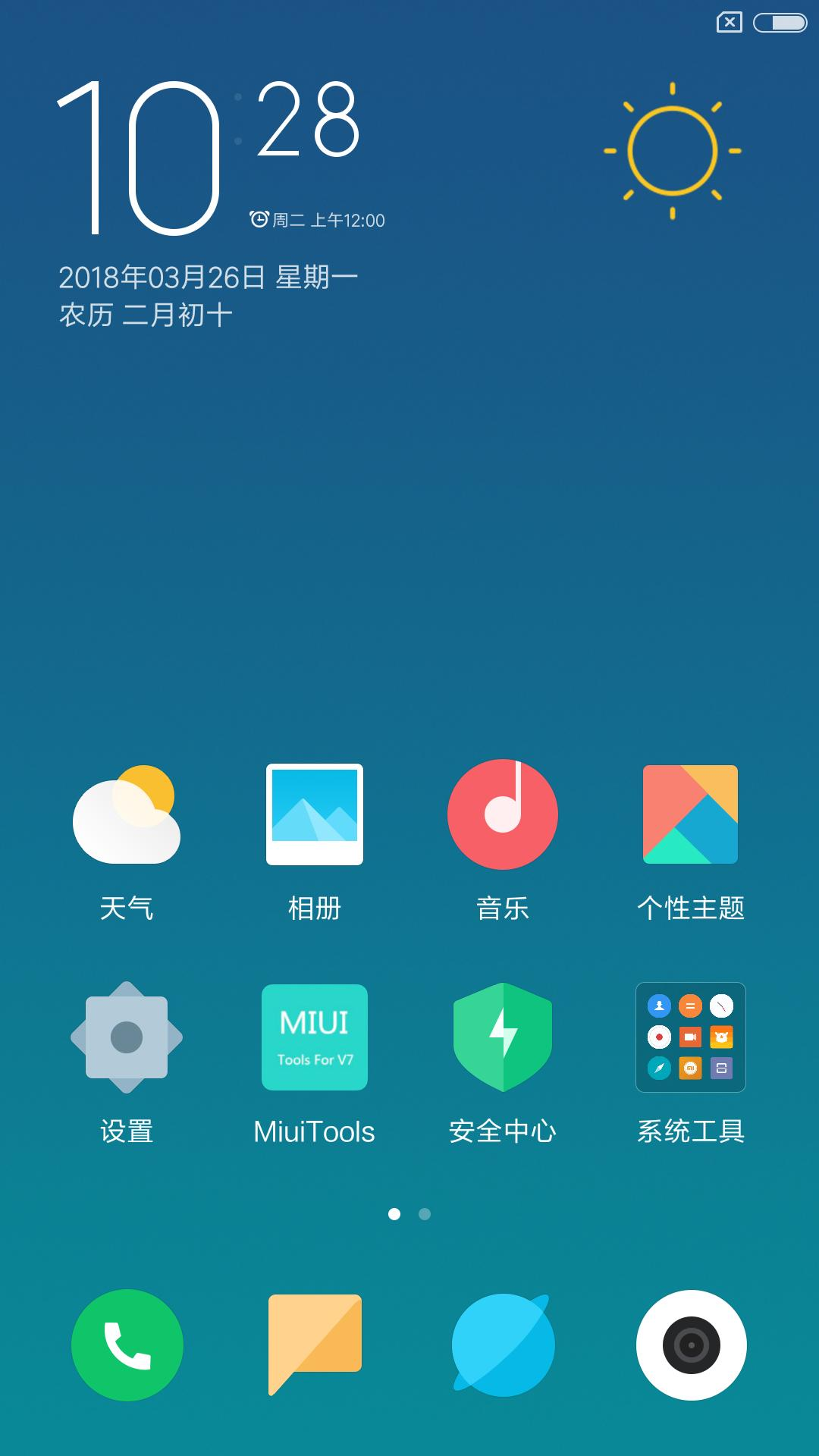 红米Note4X  7.0 ROM刷机包 MIUI9 V9.5.1.0稳定 主题破解 Xposed 人脸解锁 DPI 高级设置 省电 精品必刷