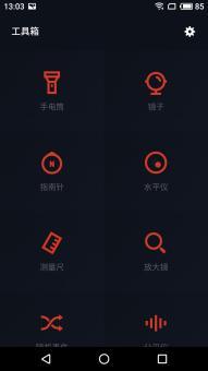 小米 Note2 Flyme 实用简洁 核心优化 自带ROOT 稳定 流畅 唯美体验截图